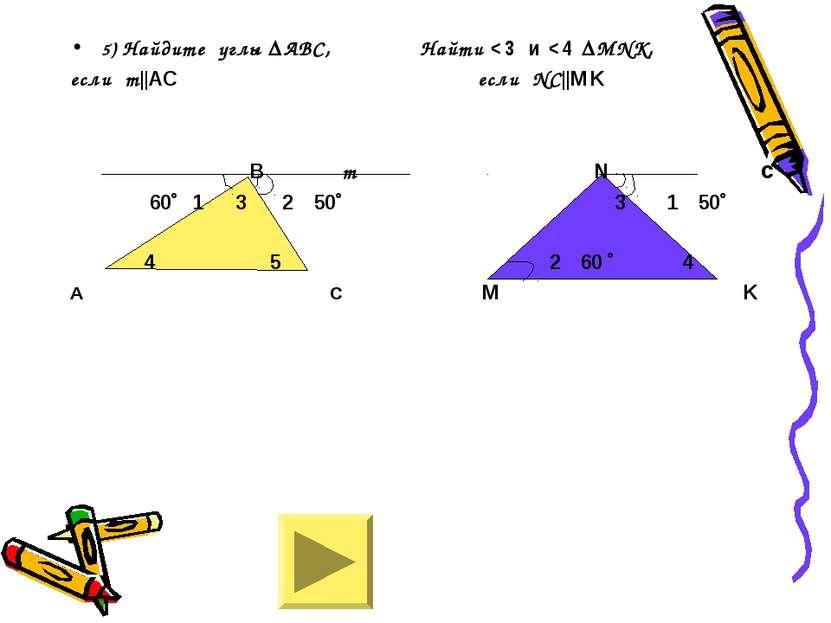 5) Найдите углы ∆АВС, Найти < 3 и < 4 ∆МNK, если m||АС если NC||MK В m N c 60...