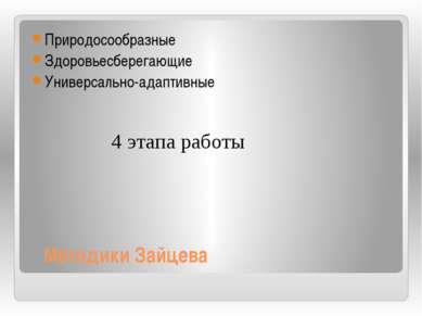 Методики Зайцева Природосообразные Здоровьесберегающие Универсально-адаптивны...