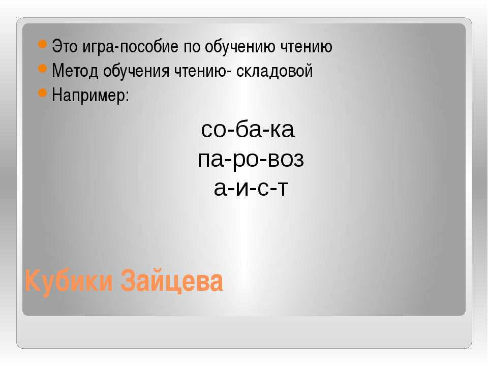 Кубики Зайцева Это игра-пособие по обучению чтению Метод обучения чтению- скл...