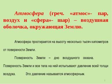 * Атмосфера (греч. «атмос»- пар, воздух и «сфера»- шар) – воздушная оболочка,...