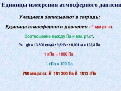 * Учащиеся записывают в тетрадь: Единица атмосферного давления – 1 мм рт. ст....