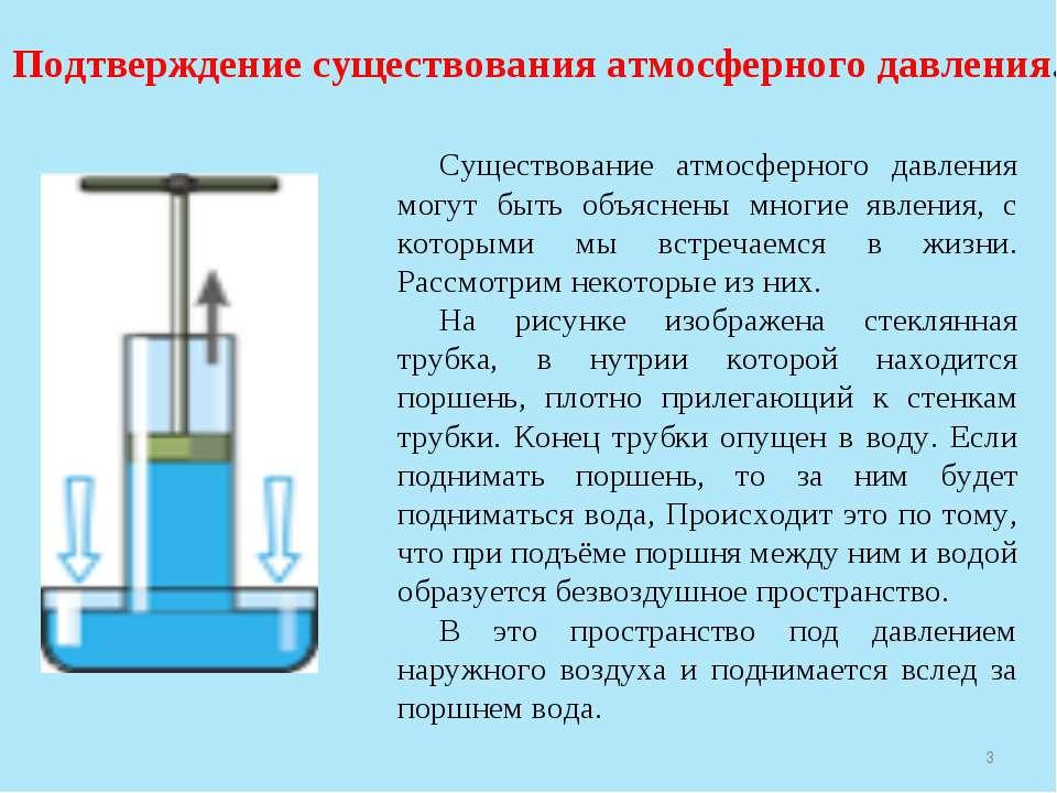 * Подтверждение существования атмосферного давления. Существование атмосферно...