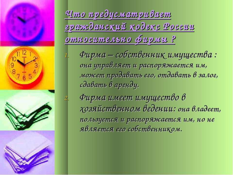 Что предусматривает гражданский кодекс России относительно фирмы ? Фирма – со...