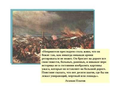«Неприятеля преследуем столь живо, что он бежит так, как никогда никакая арми...