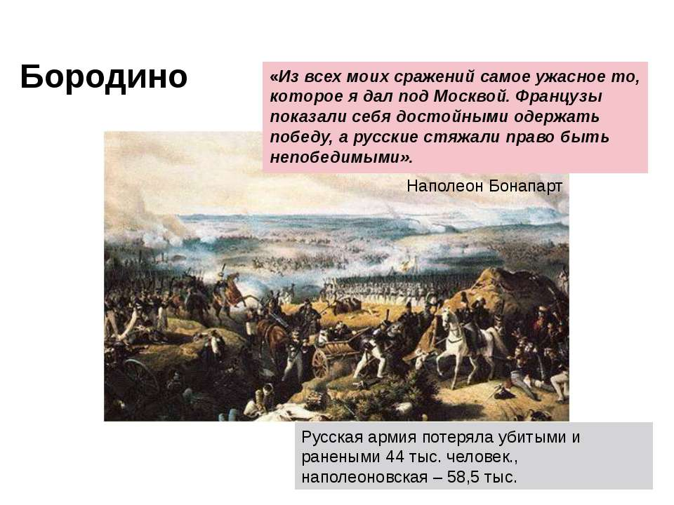 Русская армия потеряла убитыми и ранеными 44 тыс. человек., наполеоновская – ...