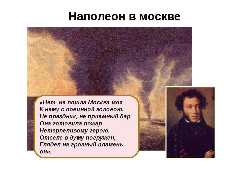 Наполеон в москве «Нет, не пошла Москва моя К нему с повинной головою. Не пра...