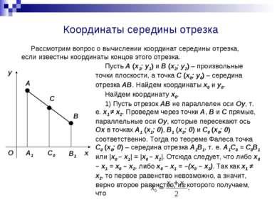 Координаты середины отрезка Рассмотрим вопрос о вычислении координат середины...