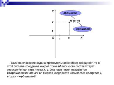 Если на плоскости задана прямоугольная система координат, то в этой системе к...