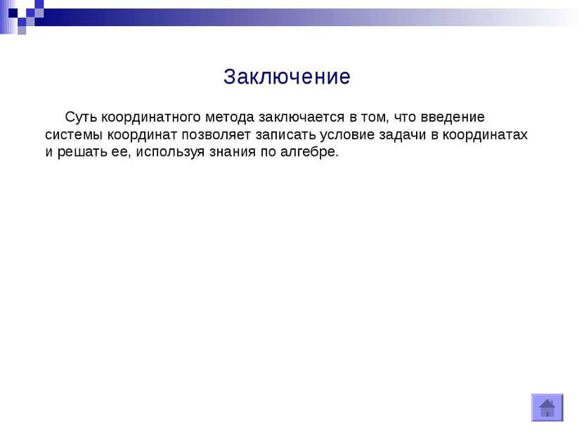 Заключение Суть координатного метода заключается в том, что введение системы ...