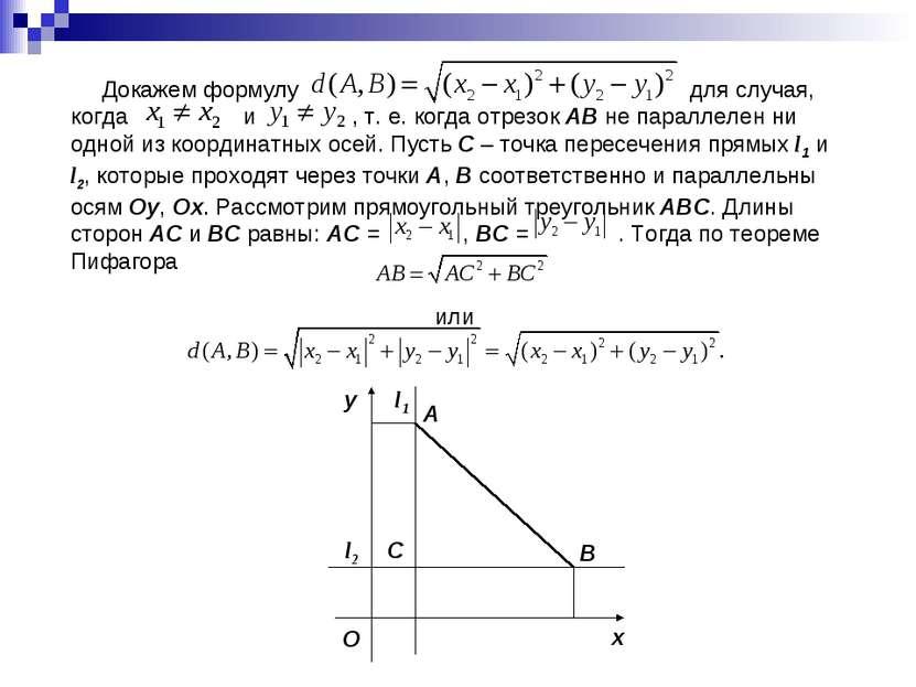 Докажем формулу для случая, когда и , т. е. когда отрезок AB не параллелен ни...