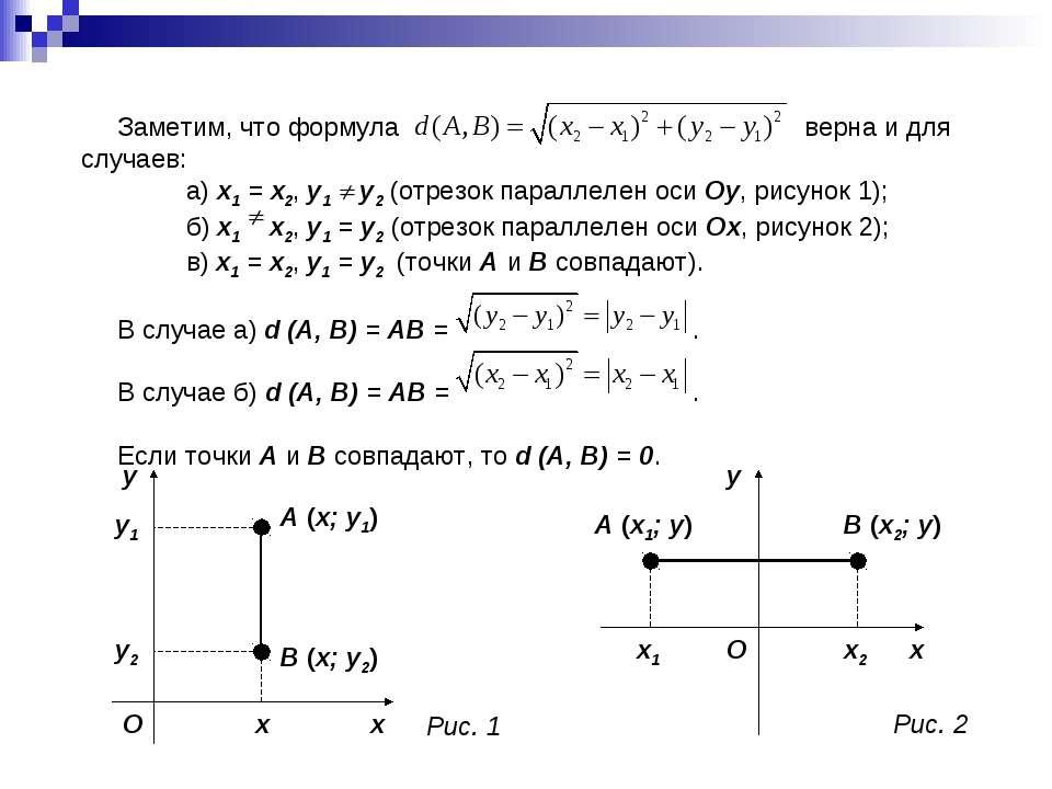 Заметим, что формула верна и для случаев: а) х1 = х2, y1 y2 (отрезок параллел...