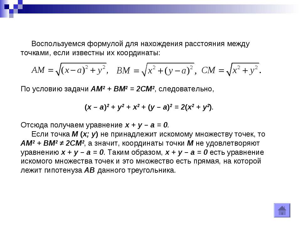 Воспользуемся формулой для нахождения расстояния между точками, если известны...