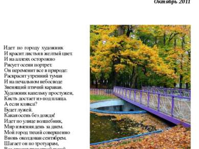 Идет по городу художник И красит листья в желтый цвет. И на аллеях осторожно ...