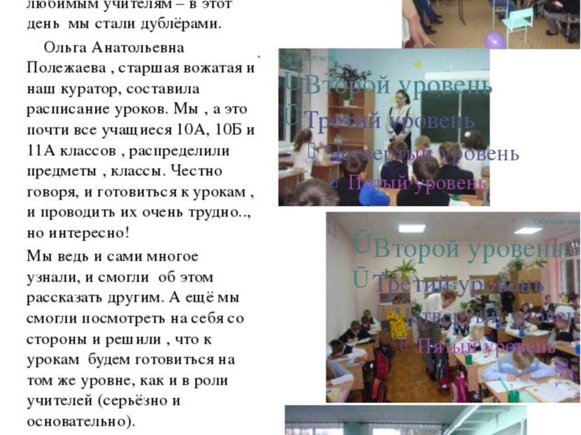 День Дублёра 5 октября Совет Думы школы решил сделать подарок своим любимым у...