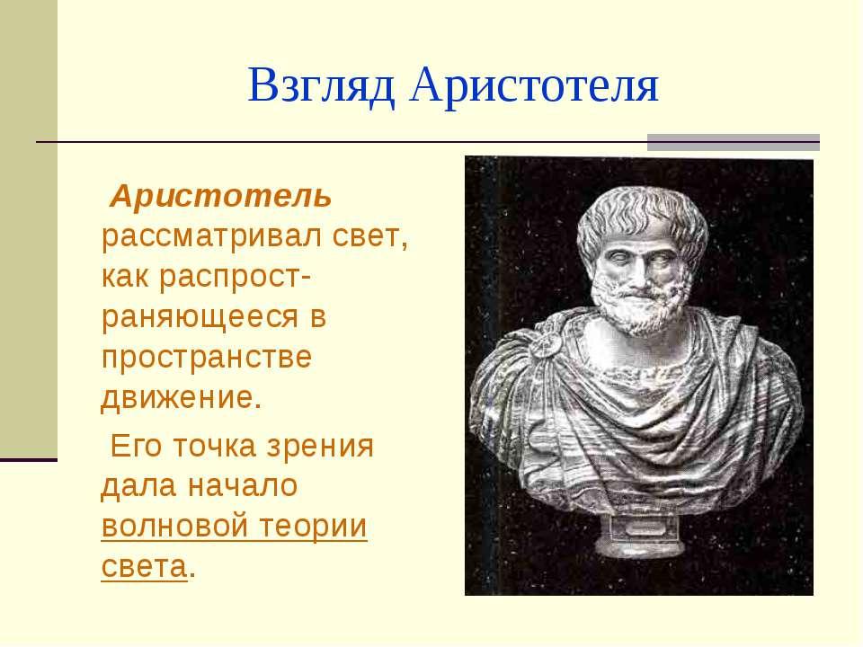 Взгляд Аристотеля Аристотель рассматривал свет, как распрост-раняющееся в про...