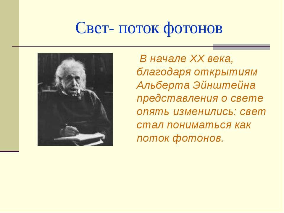 Свет- поток фотонов В начале XX века, благодаря открытиям Альберта Эйнштейна ...