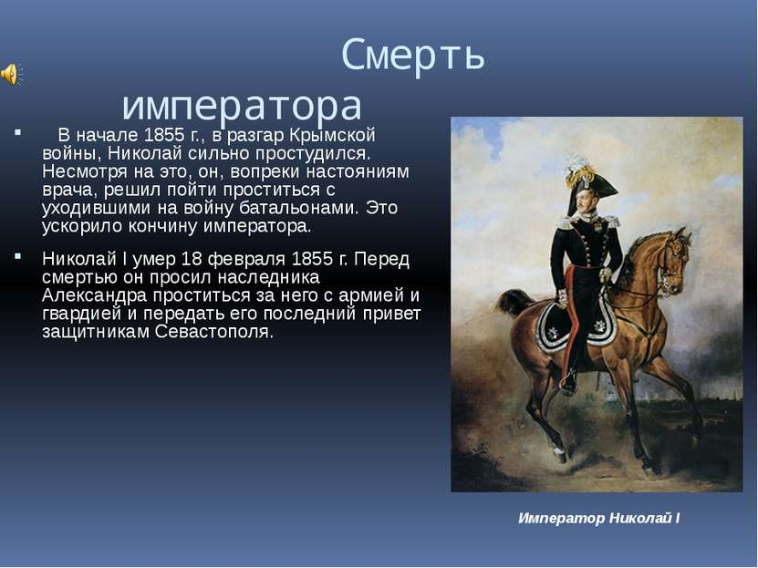 Смерть императора В начале 1855 г., в разгар Крымской войны, Николай сильно п...