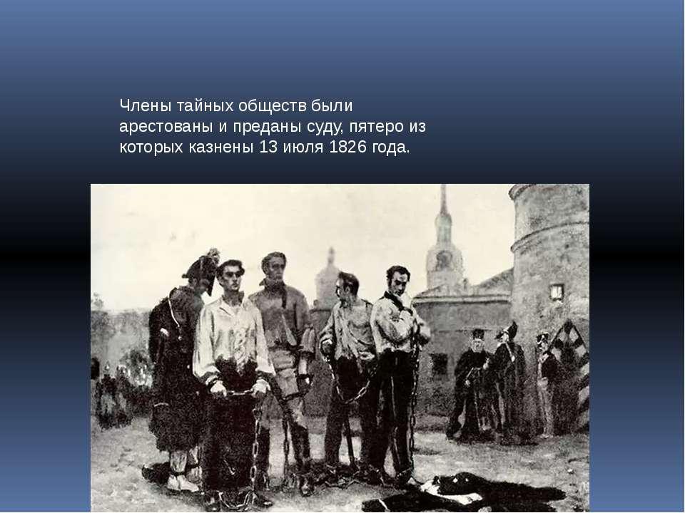 Члены тайных обществ были арестованы и преданы суду, пятеро из которых казнен...
