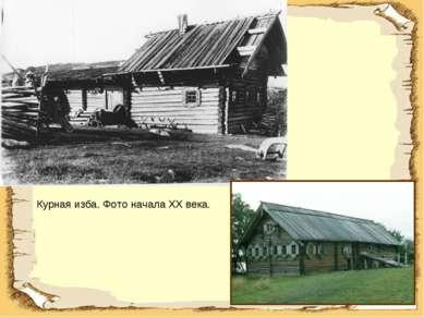 Курная изба. Фото начала XX века.