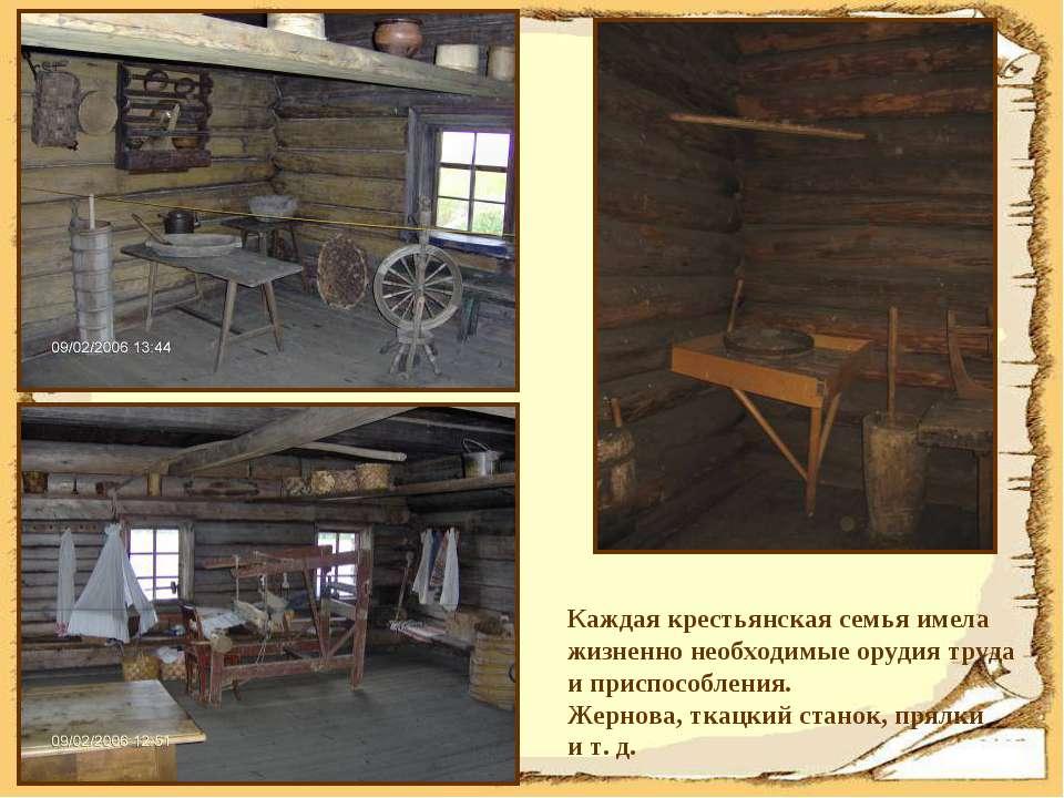 Каждая крестьянская семья имела жизненно необходимые орудия труда и приспособ...