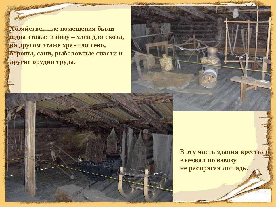 Хозяйственные помещения были в два этажа: в низу – хлев для скота, на другом ...
