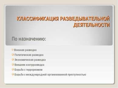 КЛАССИФИКАЦИЯ РАЗВЕДЫВАТЕЛЬНОЙ ДЕЯТЕЛЬНОСТИ По назначению: Военная разведка П...