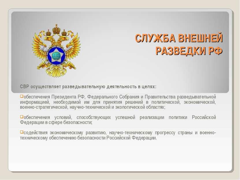 СЛУЖБА ВНЕШНЕЙ РАЗВЕДКИ РФ СВР осуществляет разведывательную деятельность в ц...
