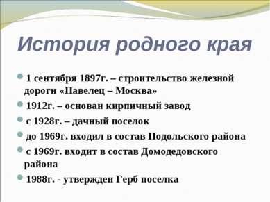 История родного края 1 сентября 1897г. – строительство железной дороги «Павел...