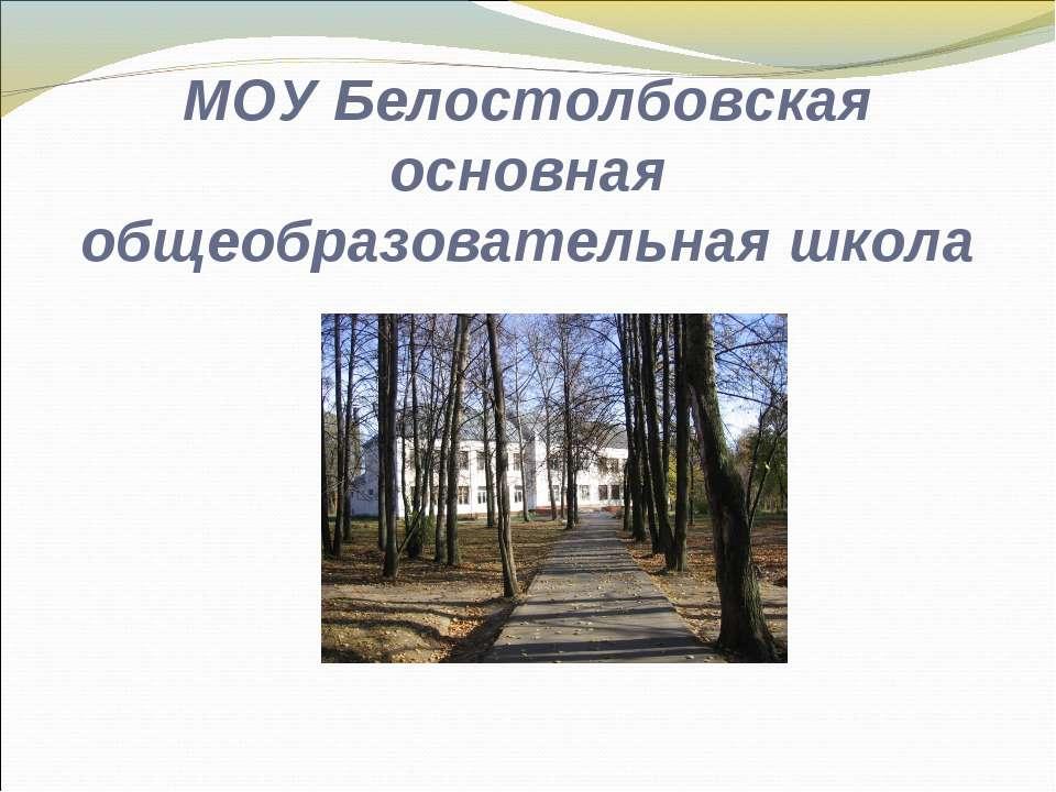 МОУ Белостолбовская основная общеобразовательная школа