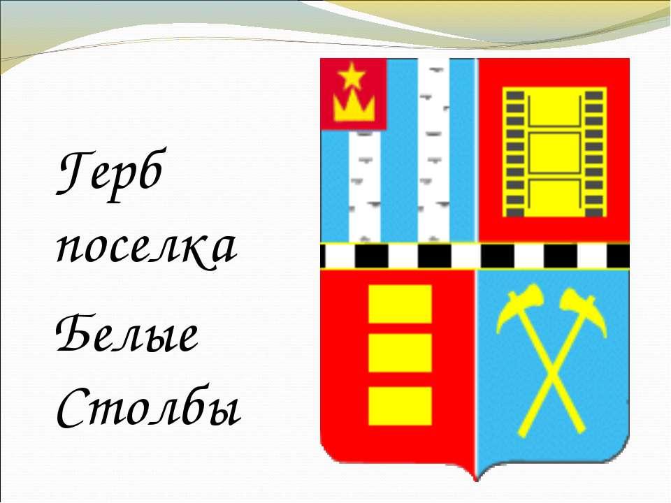Герб поселка Белые Столбы