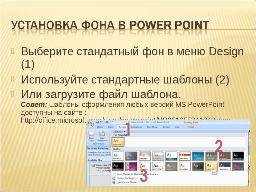 Выберите стандатный фон в меню Design (1) Используйте стандартные шаблоны (2)...
