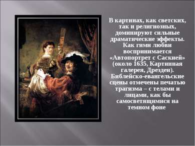 В картинах, как светских, так и религиозных, доминируют сильные драматические...