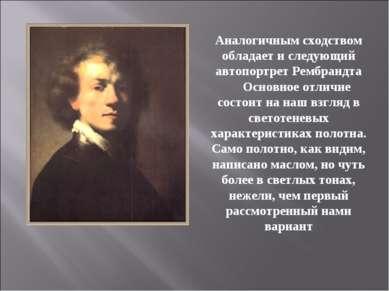 Аналогичным сходством обладает и следующий автопортрет Рембрандта  Основн...