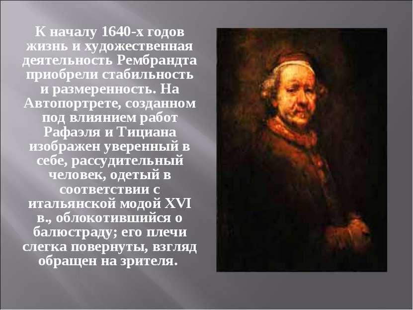 К началу 1640-х годов жизнь и художественная деятельность Рембрандта приобрел...