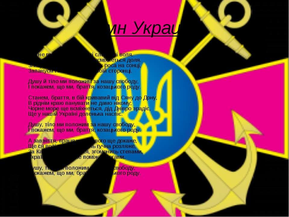 Гимн Украины Ще не вмерли України ні слава, ні воля. Ще нам, браття українці,...