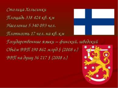 Столица Хельсинки Площадь 338 424 кв. км Население 5 340 093 чел. Плотность 1...