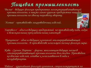 """Пищевая промышленность """"Валио"""" - ведущее финское предприятие молокоперерабаты..."""