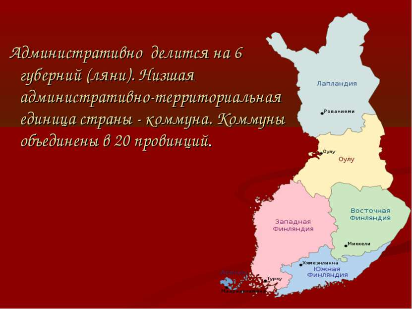 Административно делится на 6 губерний (ляни). Низшая административно-территор...