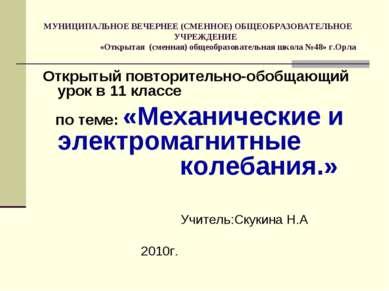 МУНИЦИПАЛЬНОЕ ВЕЧЕРНЕЕ (СМЕННОЕ) ОБЩЕОБРАЗОВАТЕЛЬНОЕ УЧРЕЖДЕНИЕ «Открытая (см...