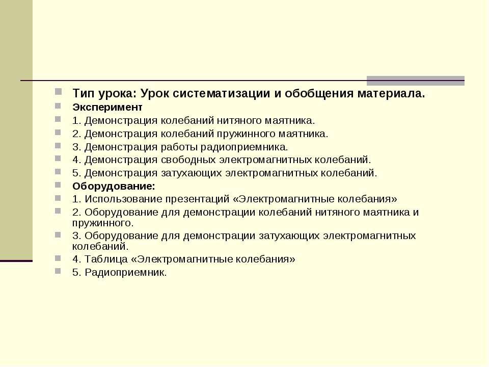 Тип урока: Урок систематизации и обобщения материала. Эксперимент 1. Демонстр...