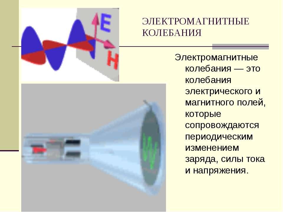 ЭЛЕКТРОМАГНИТНЫЕ КОЛЕБАНИЯ Электромагнитные колебания — это колебания электри...