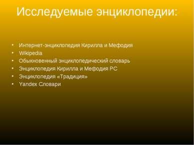 Исследуемые энциклопедии: Интернет-энциклопедия Кирилла и Мефодия Wikipedia О...