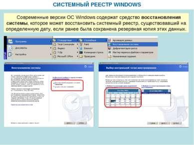 СИСТЕМНЫЙ РЕЕСТР WINDOWS Современные версии ОС Windows содержат средство восс...