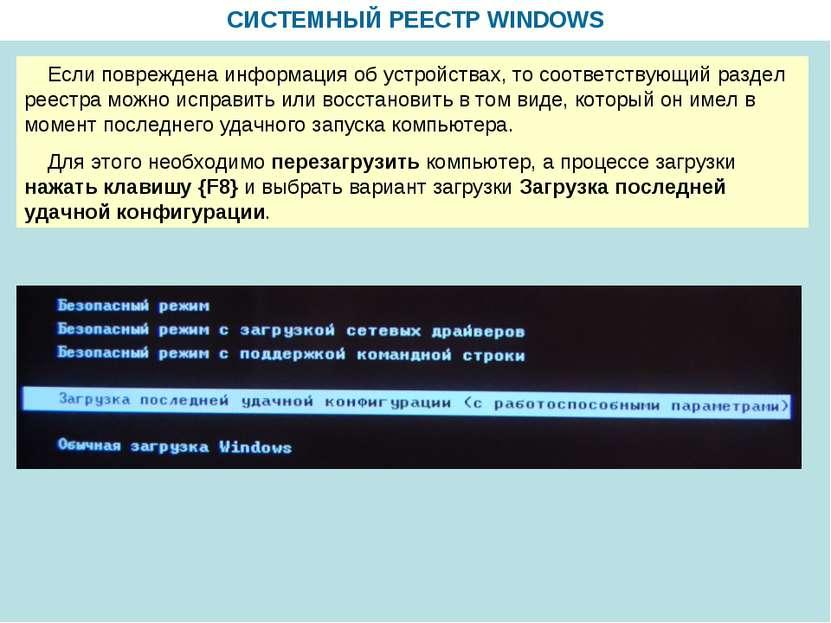 СИСТЕМНЫЙ РЕЕСТР WINDOWS Если повреждена информация об устройствах, то соотве...