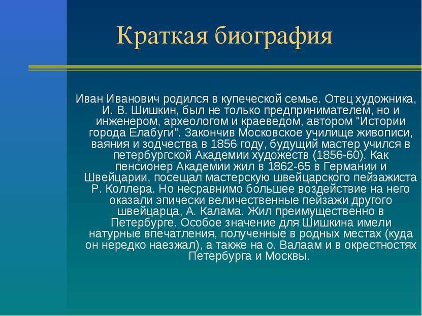 Краткая биография Иван Иванович родился в купеческой семье. Отец художника, И...