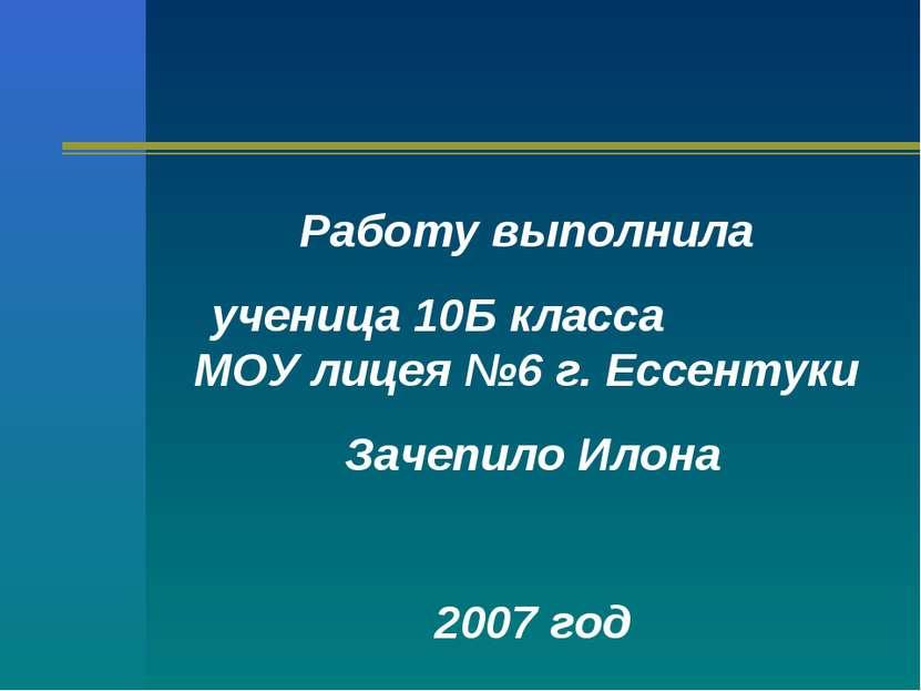 Работу выполнила ученица 10Б класса МОУ лицея №6 г. Ессентуки Зачепило Илона ...
