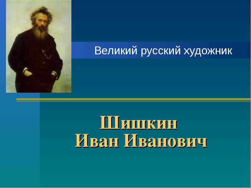 Шишкин Иван Иванович Великий русский художник