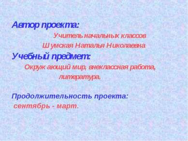 Автор проекта: Учитель начальных классов Шумская Наталья Николаевна Учебный п...