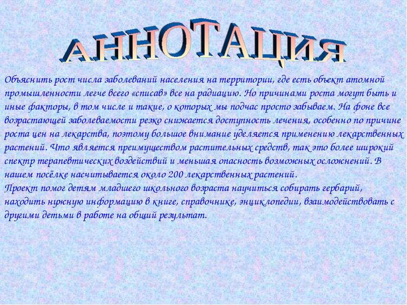 Объяснить рост числа заболеваний населения на территории, где есть объект ато...