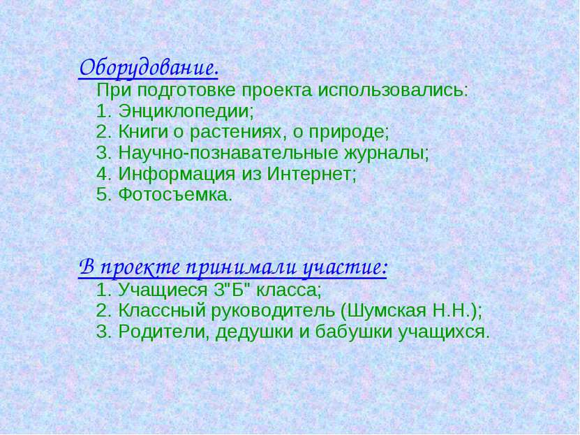 Оборудование. При подготовке проекта использовались: 1. Энциклопедии; 2. Книг...